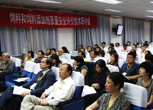 饲料和饲料添加剂质量安全评价技术研讨会召开